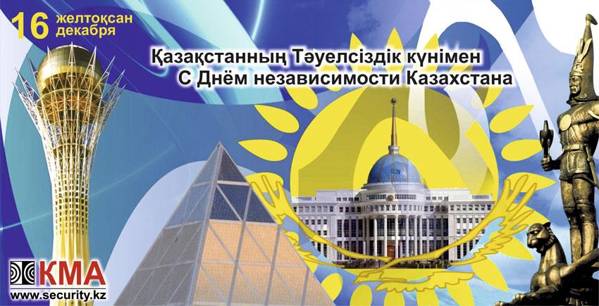 Днем, открытки с днем независимости республики казахстан на двух языках